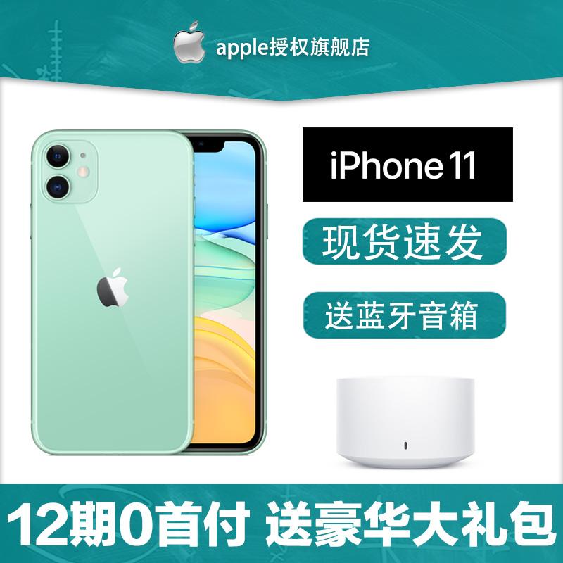 送100元豪礼苹果11iphone11promax现货Apple/苹果 iPhone 11 移动联通电信全网通4G智能手机新品2019官方正品