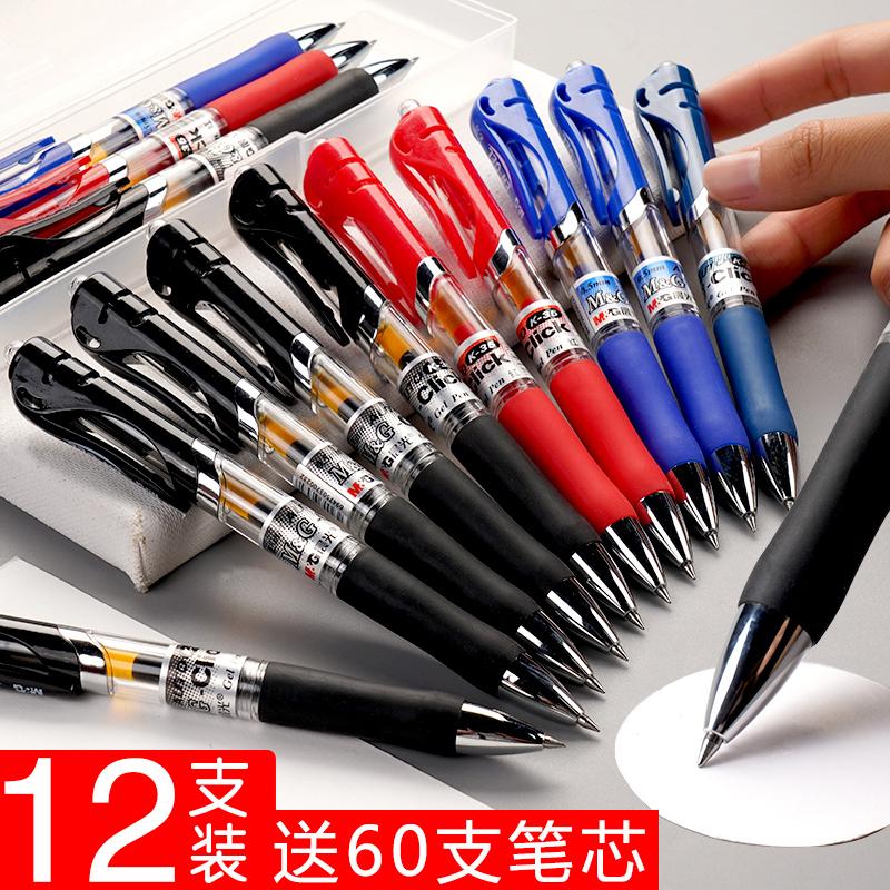晨光按动中性笔k35学生用办公文具用品水性签字笔速干黑 红墨蓝色圆珠笔碳素笔笔芯0.5教师考试专用批改mg666