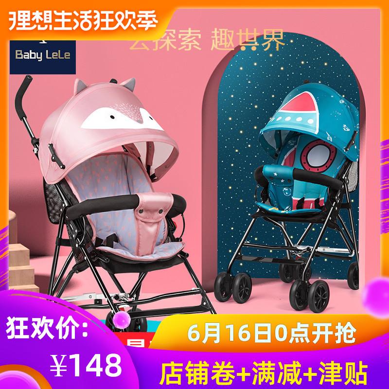 贝比乐乐儿童车宝宝婴儿手推车折叠轻便简易小孩伞车超轻溜娃神器