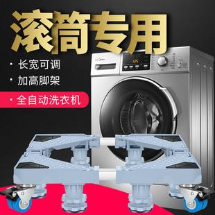 洗衣机底座海尔小天鹅滚筒通用全自动置物架托架移动架子加高脚架