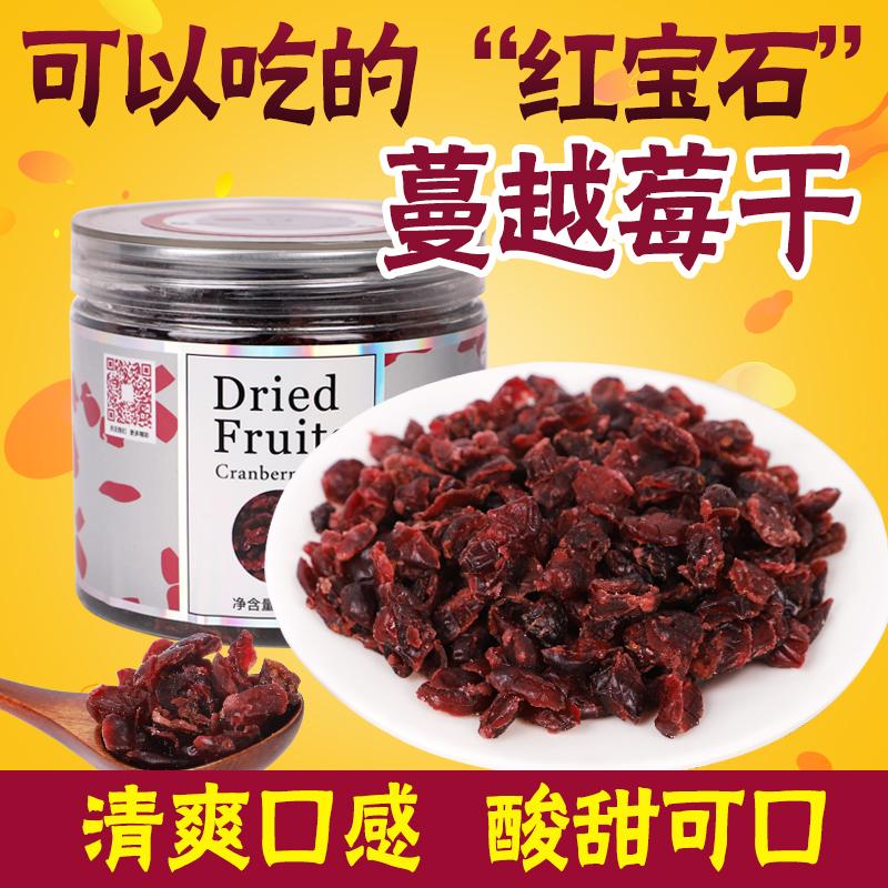 170g瓶装蔓越莓干果脯蜜饯休闲食品零食水果干办公零食烘焙食材