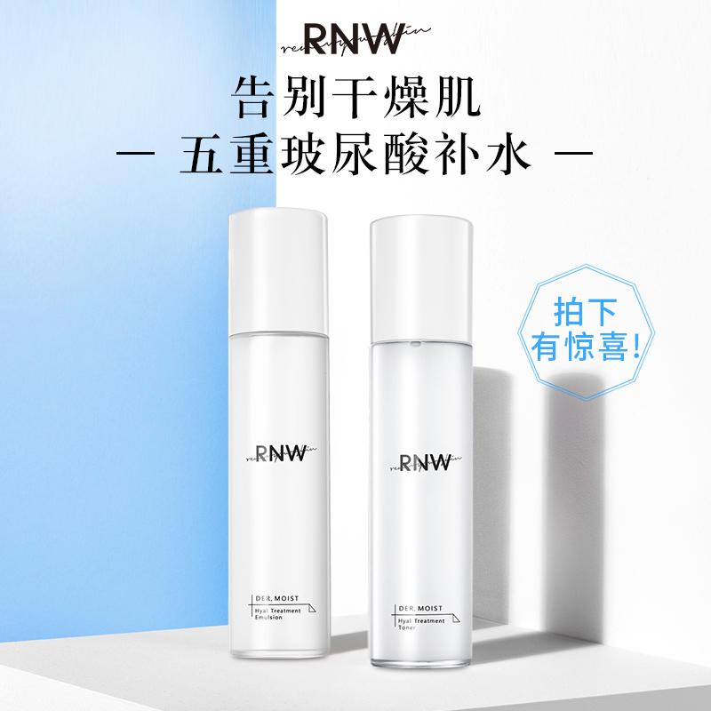 RNW水乳套装官方旗舰店保湿补水清爽敏感肌玻尿酸烟酰胺原液如薇