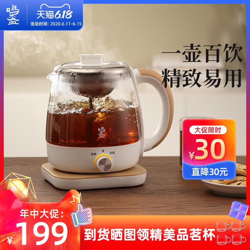 鸣盏煮茶器黑茶养生壶全自动玻璃家用办公室小型多功能蒸汽花茶壶