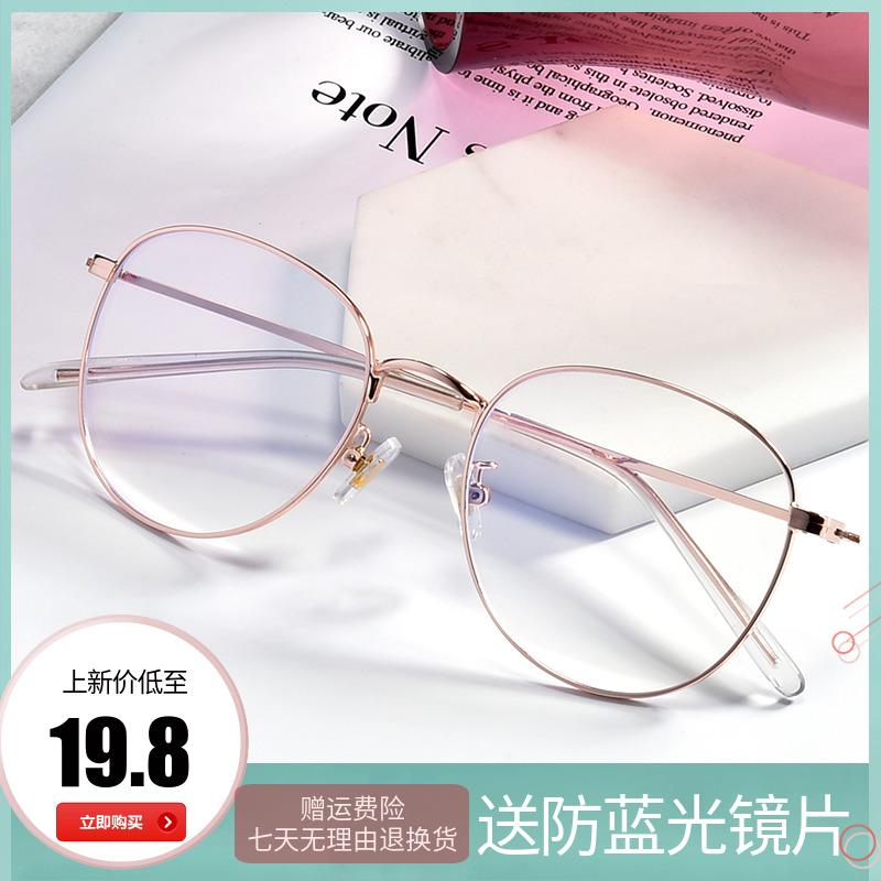 防辐射蓝光近视眼镜女超轻网红款有度数电脑护眼睛镜框男平光镜潮
