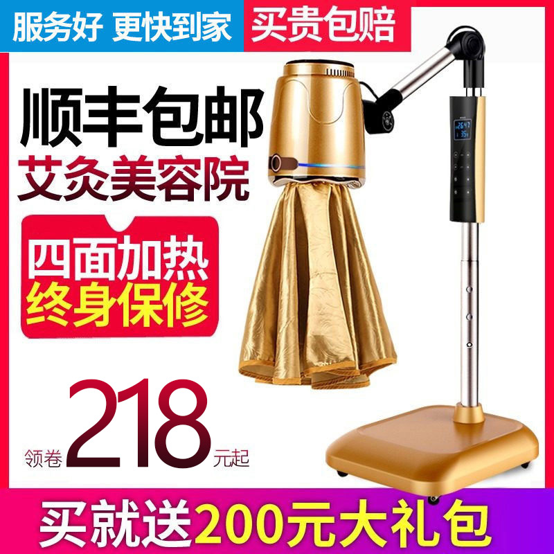 艾灸家用仪器宫寒熏蒸理疗盒随身灸养生灯机美容院专用艾炙加艾绒