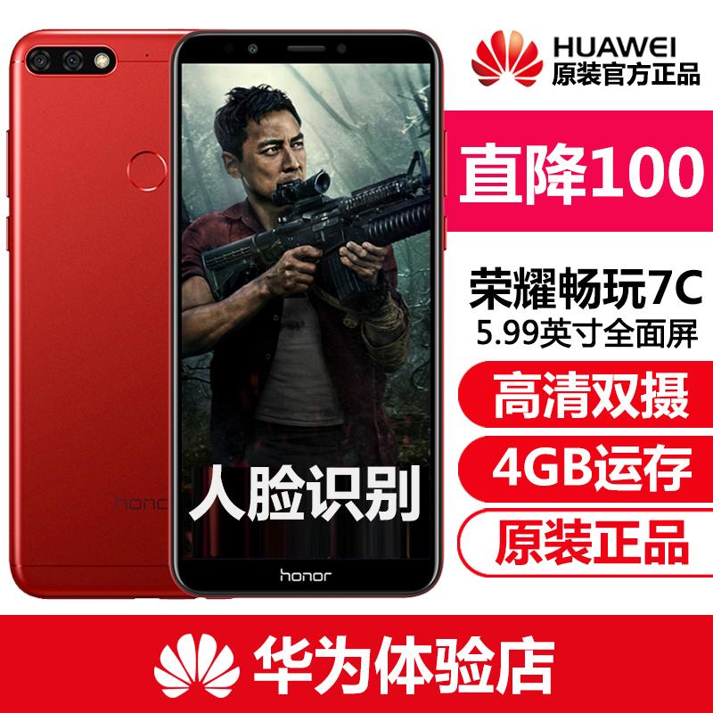 官方正品honor/荣耀畅玩7C全面屏全网通4G+32G/64G智能手机7C红色