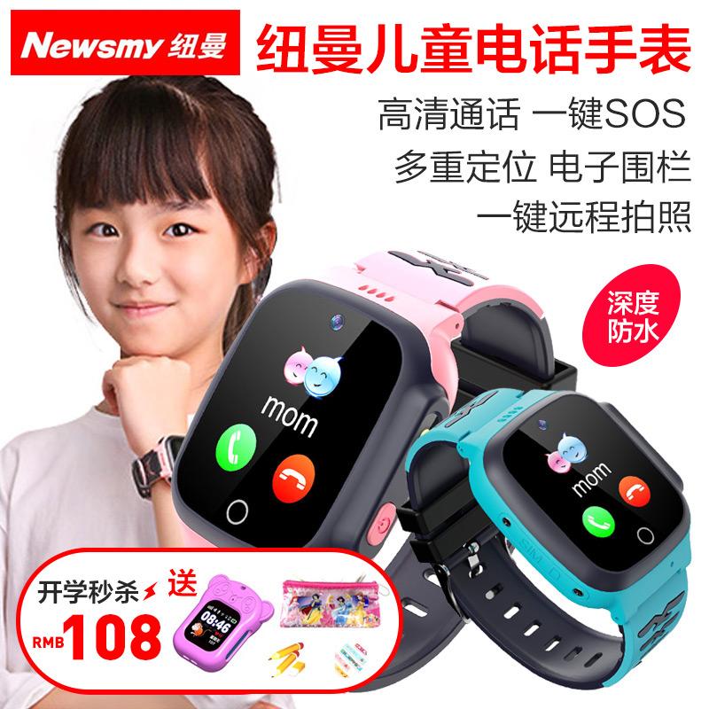 纽曼 电话手表儿童电话手表定位防水智能手表全网通4G移动联通电信小学生儿童天才智能电话手表手机