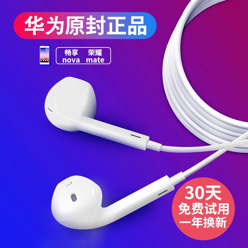 华为耳机原装正品入耳式nova通用3e2smate9荣耀青春版P9p10耳塞式