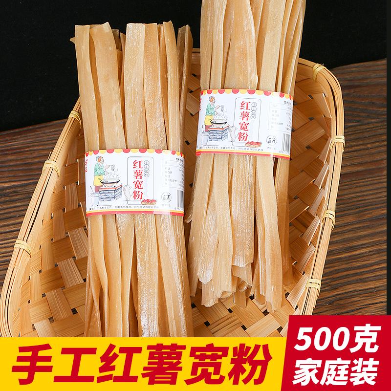 四川特产手工红薯粉宽粉条500g火锅粉干货食材火锅川粉干粉酸辣粉