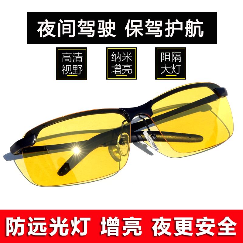 高清夜视镜开车专用夜间晚上防远光灯炫光雾霾眼镜男偏光驾驶眼镜