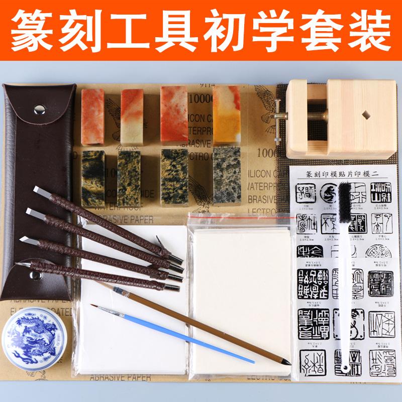 篆刻刀钨套装工具石刻印章寿山石刻字木雕刀具手工初学者练习