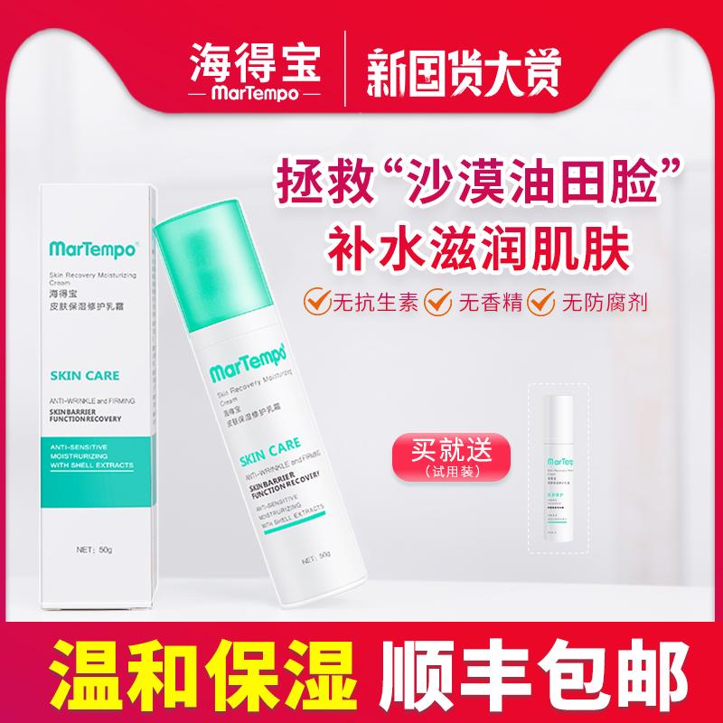 海得宝皮肤保湿修护乳霜补水保湿 滋润 敏感肌修复 缓解干痒面霜
