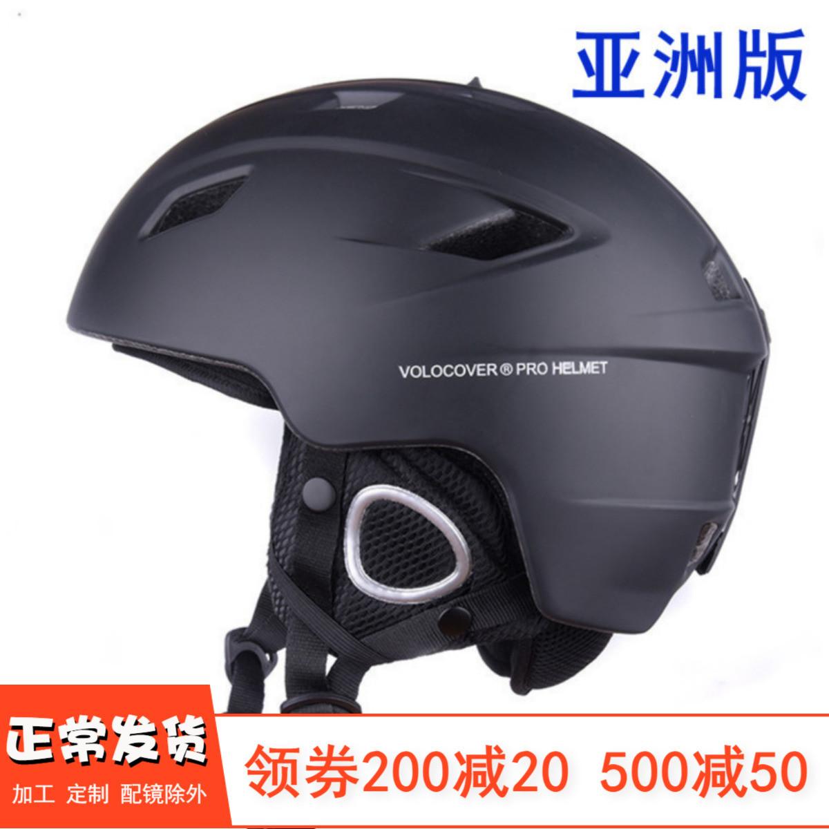 VOLOCOVER 专业滑雪头盔 一次成形带透气孔 运动保护安全男女哑光