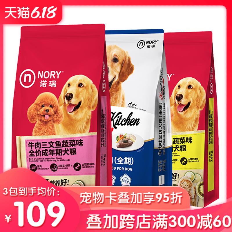 诺瑞狗粮牛肉味成犬粮10kg20斤德牧金毛黑背大中小型犬宠物狗主粮