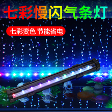 鱼缸遥控气泡灯气泡条增氧鱼sh10灯管照ng水族箱led灯七彩