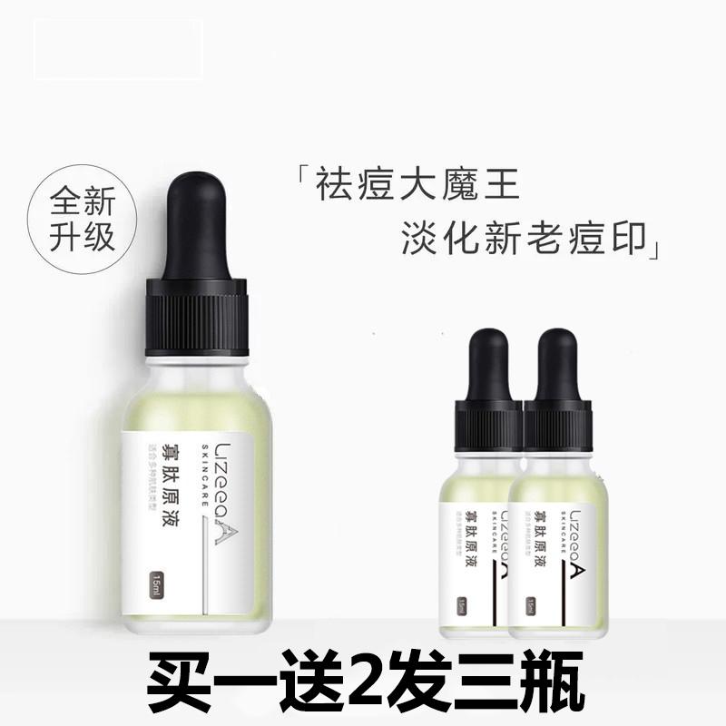 HFP寡肽原液 去淡化痘印痘疤痘坑冻干粉祛痘护肤品产品精华液男女