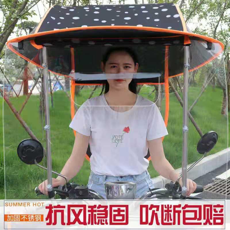 摩托车防晒罩电动车雨棚蓬电瓶车雨棚遮阳伞挡风板防风罩夏防晒男