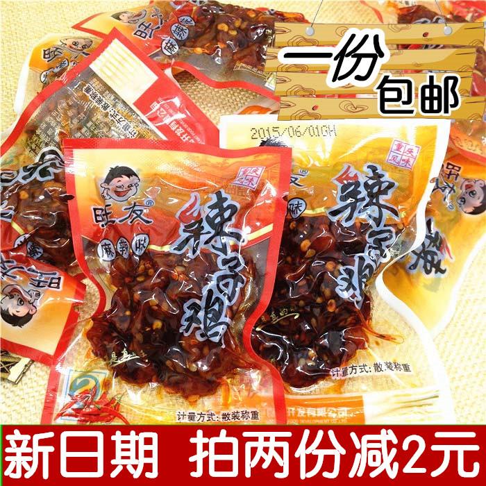 重庆旺友辣子鸡丁鸡块麻辣味真空小包装500g风味零食小吃包邮。