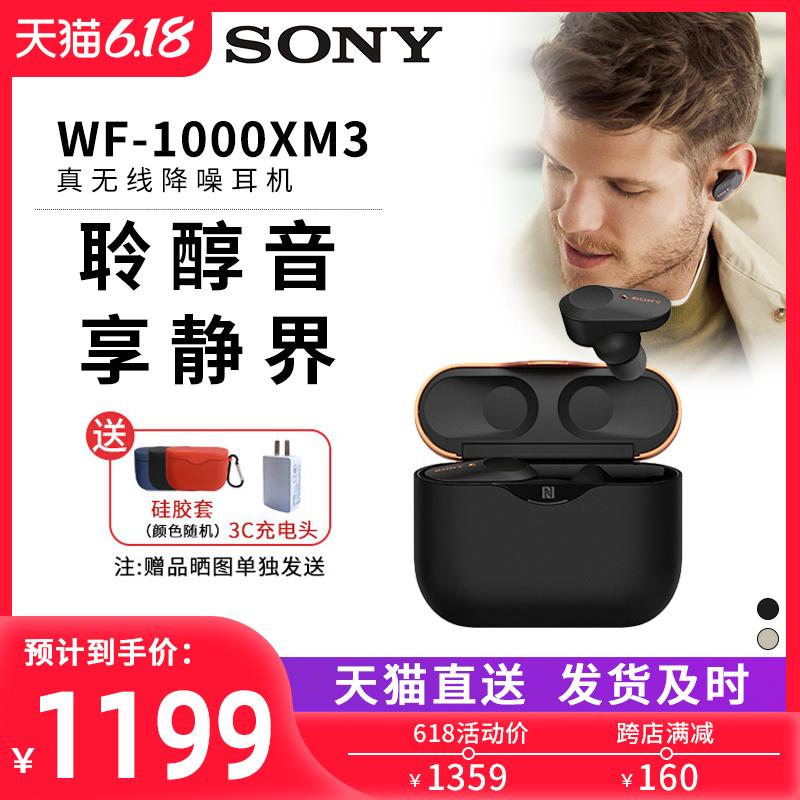Sony/索尼 WF-1000XM3真无线蓝牙降噪耳机入耳式跑步运动降噪豆