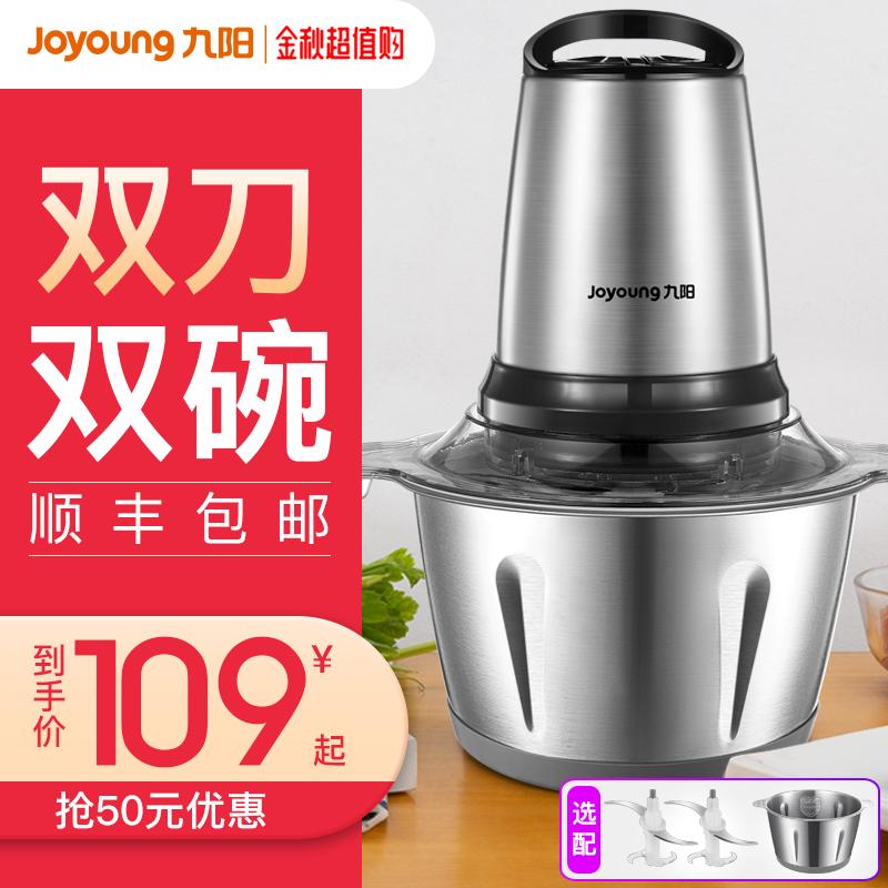 九阳绞肉机家用电动小型全自动多功能搅拌机料理机官方旗舰店官网
