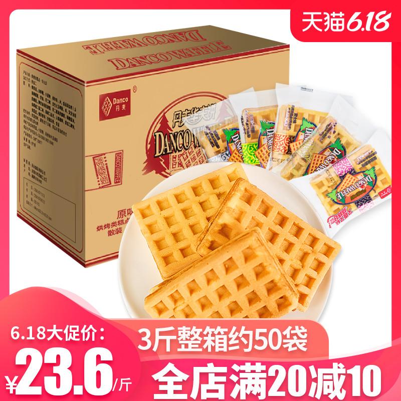 丹夫华夫饼干奶油原味整箱3斤装散装早餐速食软面包蛋糕懒人食品