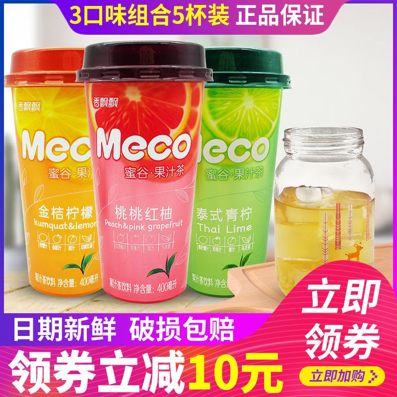 香飘飘meco蜜谷果汁茶400ml*5杯装泰式青柠桃桃红柚密谷茶饮料