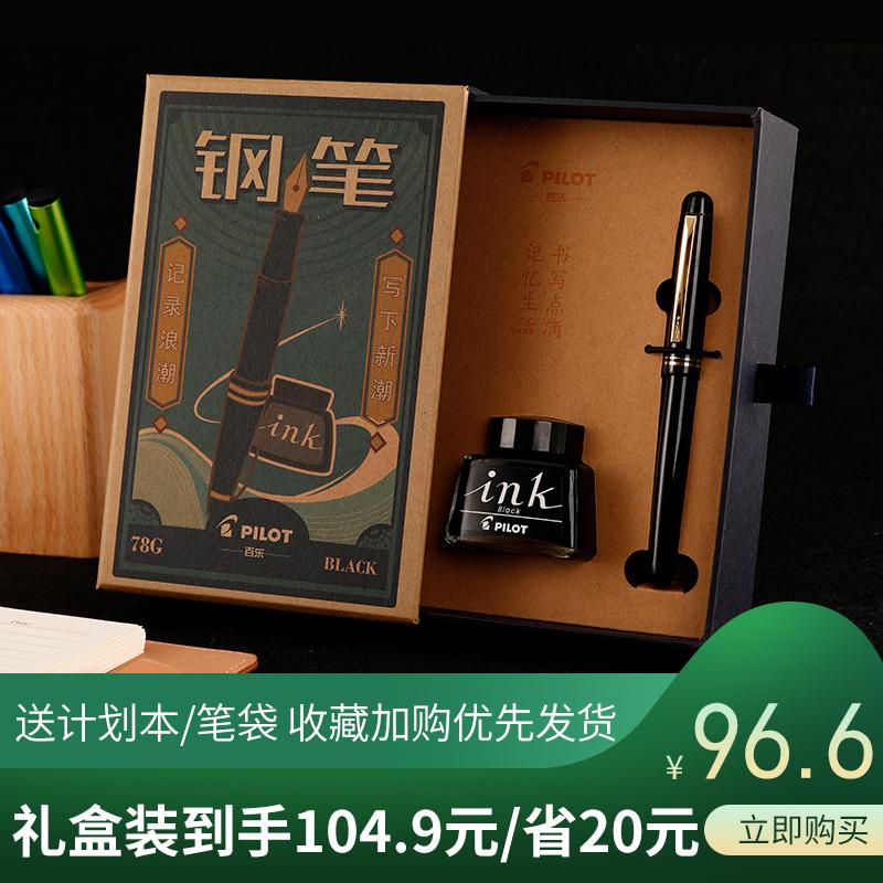 不要钱 先体验后付款 送12个本子 日本百乐/PILOT FP-78G升级版 78G+钢笔学生专用成人练字送礼男士练字书写