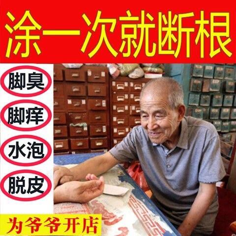 治疗脚气喷剂去根神器杀菌止痒脱皮日本抗真菌感染药膏泡脚水药包