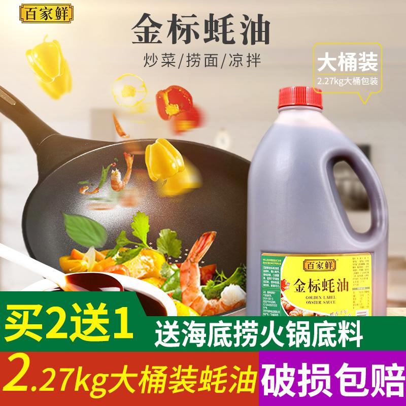 2.27kg金标蚝油海鲜耗油商用家用火锅蘸料大桶装炒菜烹饪调味品