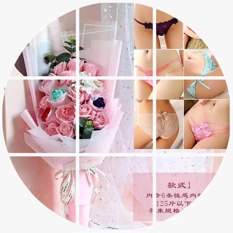 七夕情人节结婚纪念日生日礼物内裤个性花束送女生女友闺蜜少女心