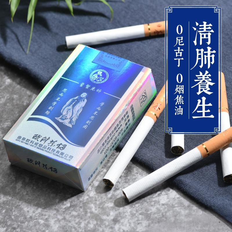 茶烟正品香烟烟草专卖烟包邮真烟戒烟神器男士茶香姻一条清肺产品