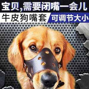Dog Mouth Mouth Masks Anti-biting Anti-barking Large and Medium-sized Dog Bark Stopper Anti-chaos Golden Retriever Duckbill Pet Products