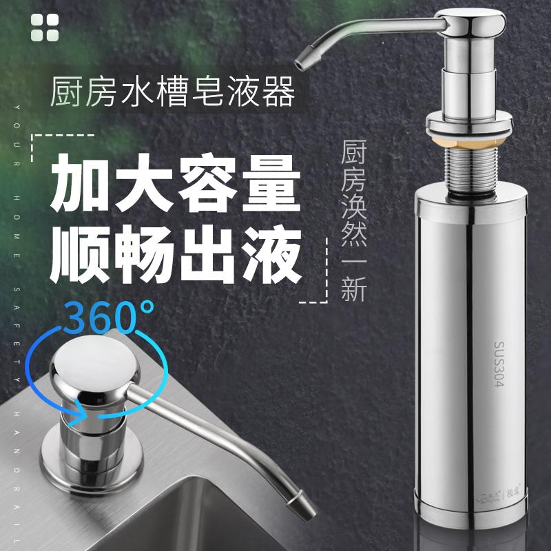 皂液器 厨房水槽用洗洁精瓶子按压瓶洗菜盆洗涤剂304不锈钢按压器
