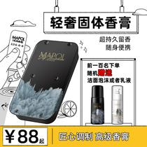 男女士固体香膏 淡香持久固态香水膏清新古龙香氛随身便携香体膏