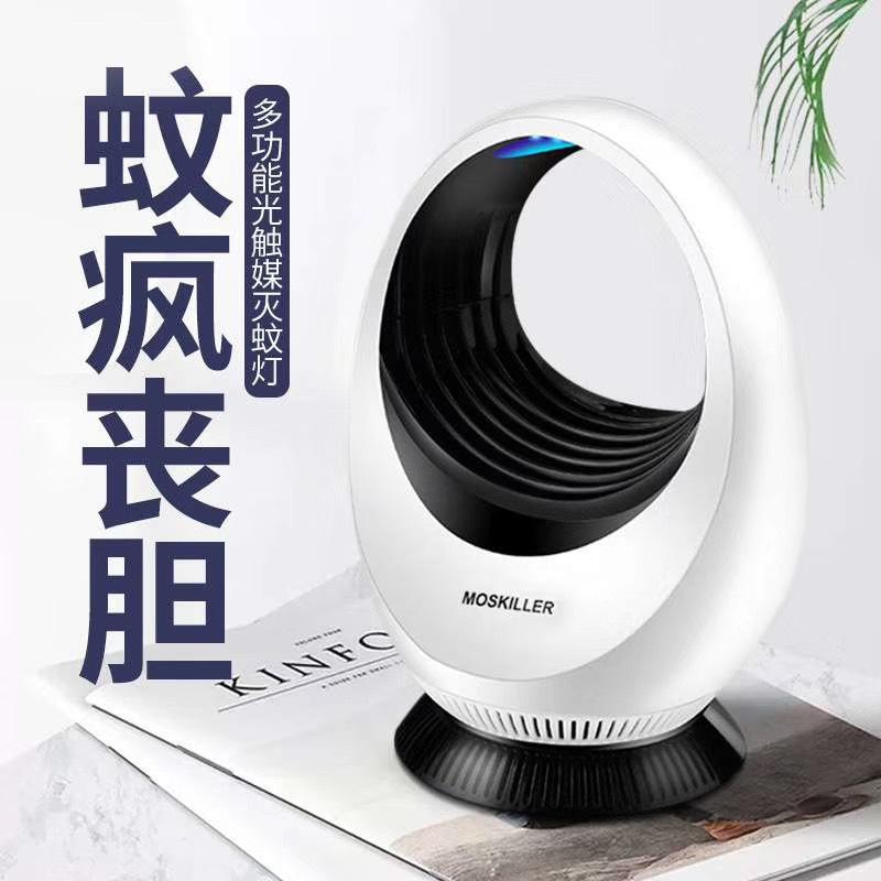 新店活动光触媒灭蚊灯家用静音吸入式USB商用室内网红捕蚊器