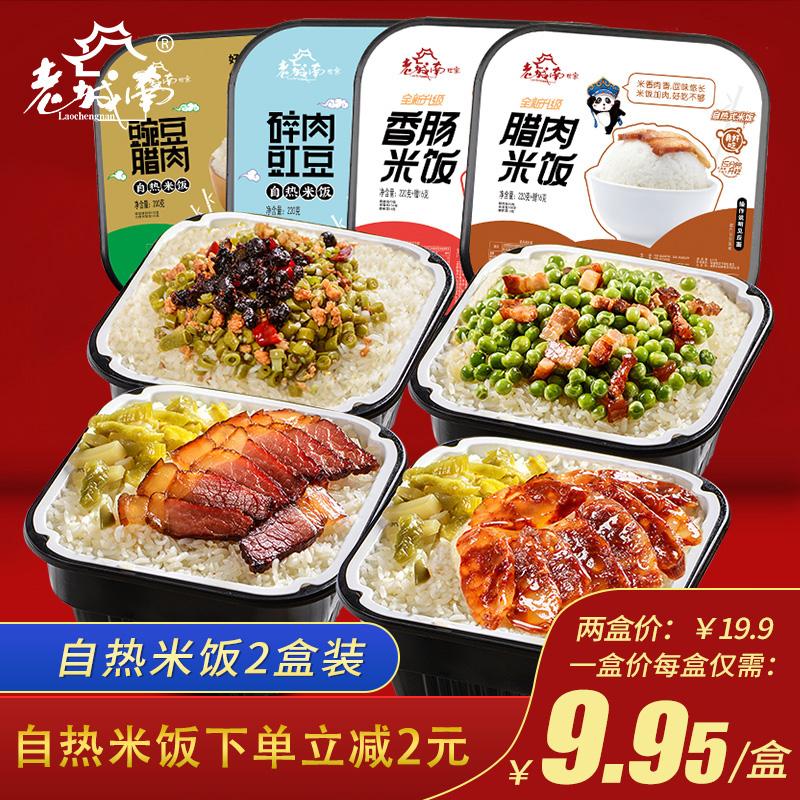 老城南自热米饭2盒 户外旅游速食即食懒人米饭快餐盒饭 多种口味
