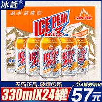 西安冰峰汽水330ml*24罐陕西特产碳酸饮料易拉罐橙味果汁整箱包邮