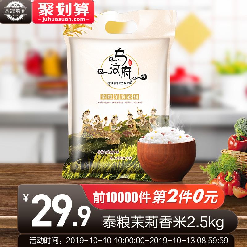 品冠膳食 泰国香米长粒香大米原粮进口茉莉香米籼米2019新米2.5kg