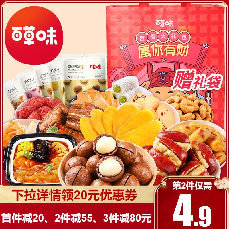 百草味零食大礼包组合一整箱膨化网红零食小吃休闲食品自选女礼物