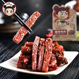 卤原外牛肉干办公室休闲零食女生即食酱卤牛肉网红小吃男