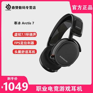 steelseries/赛睿 Arctis7 寒冰7 无线7.1头戴式游戏耳机