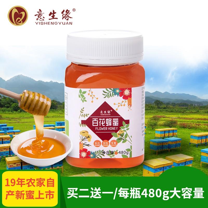 买2送1 意生缘480g蜂蜜纯正天然峰蜜农家自产土蜂蜜蜂巢蜜百花蜜