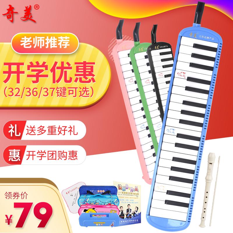 奇美口风琴37键学生32键儿童初学者学生用成人女全乐理安喆口风琴