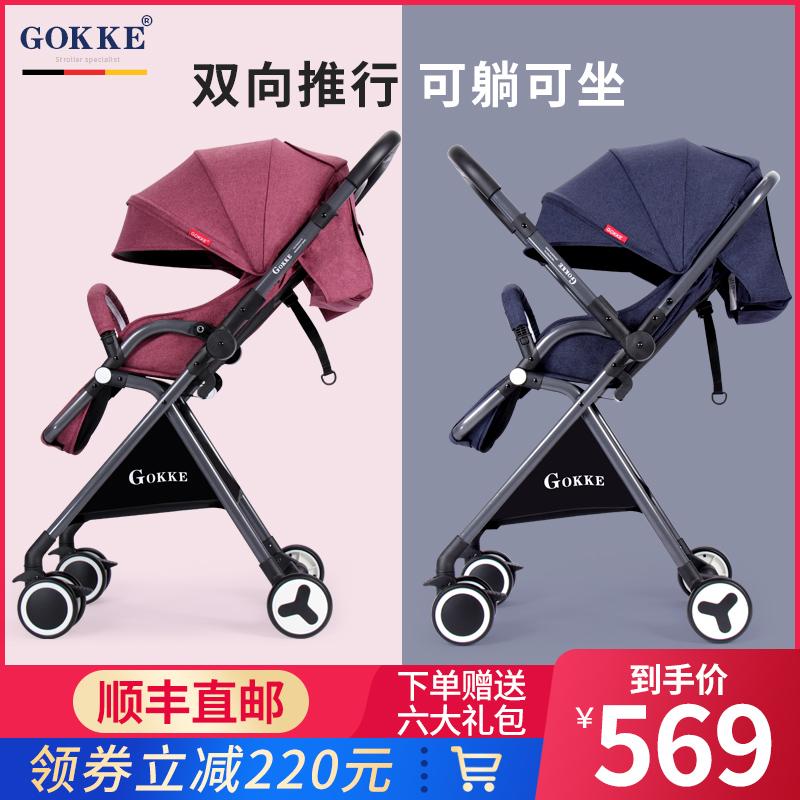 GOKKE婴儿车高景观轻便双向手推车可坐可躺折叠避震宝宝儿童伞车优惠券