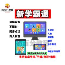 学霸通注册码(小)cn4初高中同rt读外研的教平板电脑学习机软件
