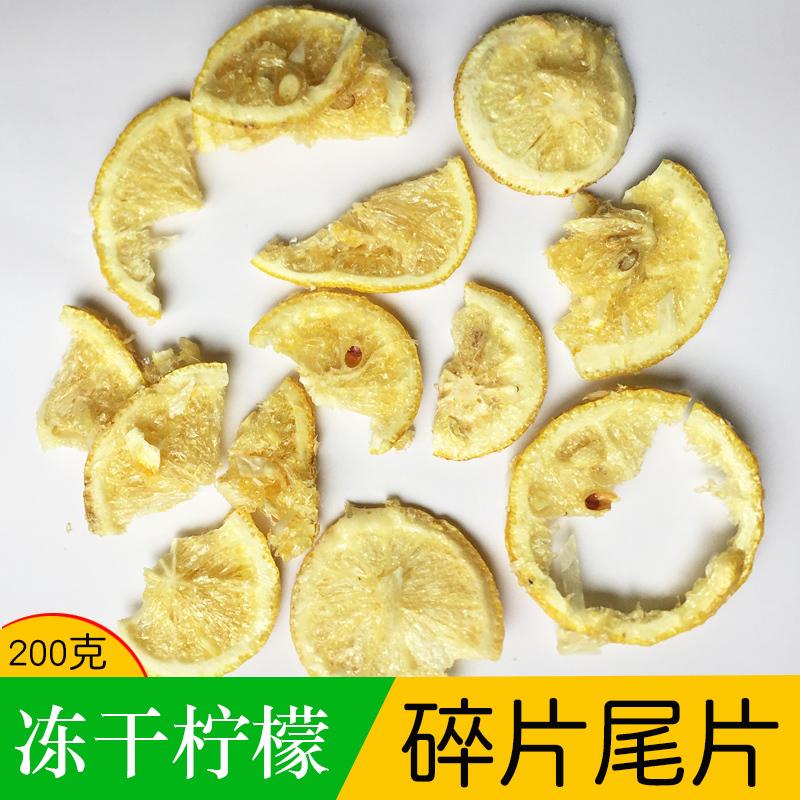 200克蜂蜜冻干柠檬尾片碎片 柠檬片泡茶泡水包邮