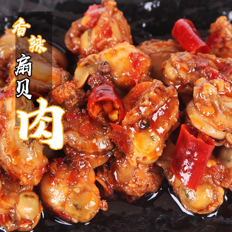 扇贝 贝壳类即食扇贝肉包装零食小吃香辣大扇贝麻辣小海鲜