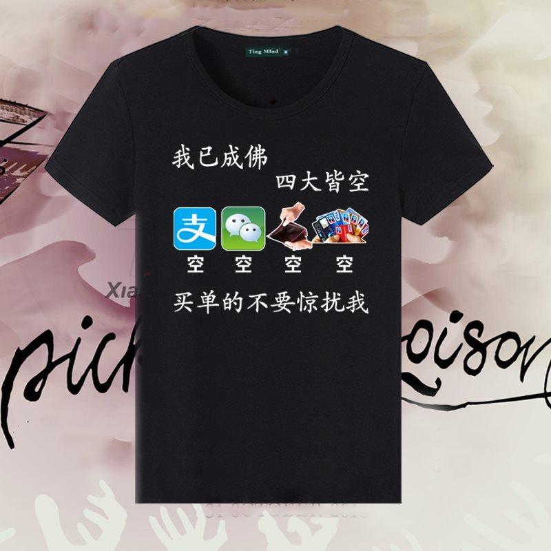 宿舍文字T恤定制文化衫订制度假棉质夏季自定义白色三人个性体恤