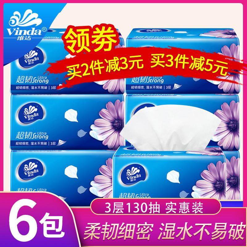 维达抽纸6包一提装130抽纸巾面巾纸餐巾纸卫生纸家用批发实惠装