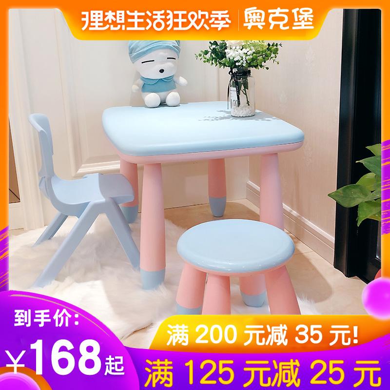 儿童桌椅套装加厚幼儿园桌椅宝宝学习桌塑料桌子游戏桌玩具桌